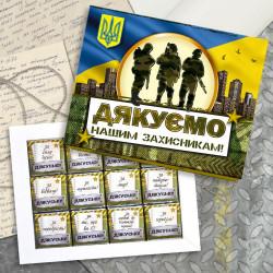 Подарки на День защитника Украины, 14 октября