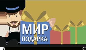 Интернет-магазин оригинальных подарков Мир подарка
